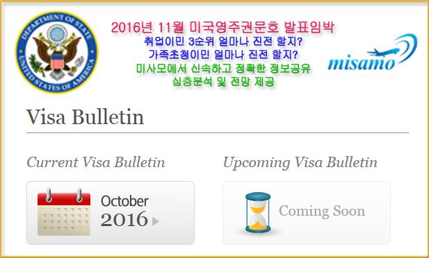 미국11월영주권문호임박.png